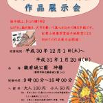 季節を彩る 絵手紙教室 作品展示会 開催