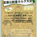 【受付終了】1/5(土) 第3回 家康公新春カルタ大会 開催