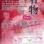 2/11(月・祝) 着物でファッションショー 開催!!※観覧無料※