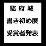 【小学生対象】駿府城 書き初め展 受賞者発表!!