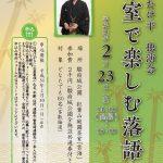 【当日券あり】2/23(土) 「林家たけ平 独演会~茶室で楽しむ落語会~」開催!!