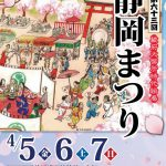 4/5(金)〜4/7(日) 第63回静岡まつり開催