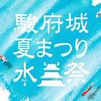 8/17(土)~8/18(日) 駿府城夏まつり水祭 開催