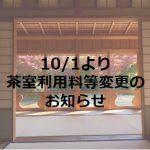 【予告】10/1より茶室利用料等変更のお知らせ