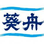 8/17(土)~8/18(日) 葵舟 夏の陣~駿府堀めぐり~ 開催