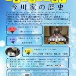 駿府城公園歴史カフェ講座「いまさら聞けない 今川家の歴史」Part2 全3回 9/27(金)・10/25(金)・11/22(金)