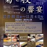"""10月30日(水)~11月4日(月・休)菊と技の""""響宴""""2019"""