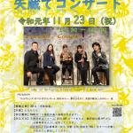 【受付終了】11/23(土)矢蔵でコンサート