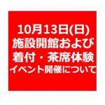 ★★★10月13日(日)駿府城公園内施設開館および着付・茶席体験イベント開催について【10/12 17時更新】★★★