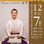 【受付終了】12/7(土)花緑の夢空間