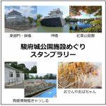 【開催日変更】10/20(日)、10/22(火祝) 駿府城公園施設めぐりスタンプラリー 開催