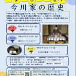 駿府城公園歴史カフェ講座「いまさら聞けない 今川家の歴史」Part3 全3回 1/24(金)・2/28(金)・3/27(金)