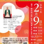 2/9(日) 茶室で楽しむ落語会 ~古今亭志ん好 独演会~ 開催!!