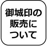 駿府城御城印の販売について(8/3掲載)