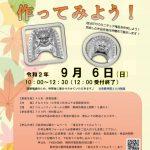 【受付終了】9/6(日)鬼瓦を作ってみよう!(7/15掲載)
