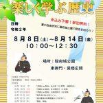 寺子屋駿府城~たのしく学ぶ歴史~ 8/8(土)~8/14(金)(7/8掲載)