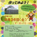 【受付終了】9/26(土)戦国武将の甲冑を作ってみよう!(9/18更新)