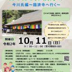 【受付終了】10/11(日)あるある探検隊!~臨済寺へ行く~(8/21更新)