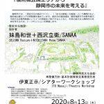 8/13(木)「駿府城公園エリアから静岡市の未来を考える」トークセッションを開催します