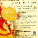 【開催延期】12/12(土)駿府城公園 紅葉山庭園コンサート 11/26更新
