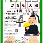 【開催中止】1/16(土)家康公新春かるた大会 1/13更新