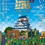 お城EXPO2020「100名城特別企画」へ参加します! 12/19(土)、12/20(日)