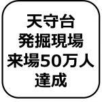 駿府城跡天守台発掘現場が来場者50万人を達成しました!