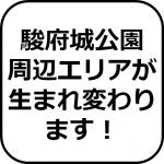 駿府城公園周辺エリアが生まれ変わります!(3/19掲載)