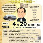 【受付終了・開催延期】4/29(木・祝)あるある探検隊!~渋沢栄一と静岡~