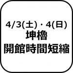 4/3(土)、4/4(日)坤櫓開館時間短縮のお知らせ