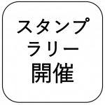 6/12(土)「駿府城公園施設巡りスタンプラリー」開催!