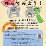 【受付終了】7/31(土)鬼瓦を作ってみよう!