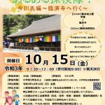 10/15(金)あるある探検隊!今川氏編 ~臨済寺へ行く~