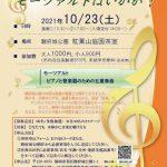 【受付終了】10/23(土)紅葉山庭園20周年記念事業 モーツァルトはいかが?